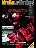 吸血鬼之女(经典哥特式小说,浓郁的浪漫故事情节,禁忌之恋及欲望的细致描写,一定会让你欲罢不能。)