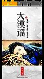 大漠谣(桐华经典作品系列) (博集畅销文学系列)