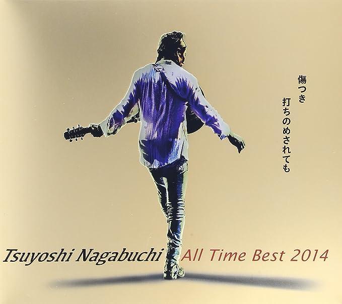 長渕剛 All Time Best 2014 傷つき打ちのめされても(CD)