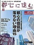 都心に住む by SUUMO 2016年 08月号 [雑誌] (バイスーモ)