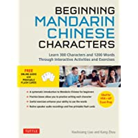 Beginning Mandarin Chinese Characters: Learn 300 Chinese Characters and 1200 Chinese Words Through Interactive Activities and Exercises (Ideal for Hsk + Ap Exam Prep)
