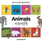 My First Bilingual Book–Animals (English–Bengali)