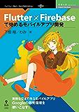 Flutter×Firebaseで始めるモバイルアプリ開発 (技術の泉シリーズ(NextPublishing))
