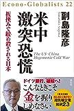 米中激突 恐慌-板挟みで絞め殺される日本 (Econo-Globalists 22)