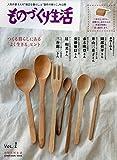 ものづくり生活 vol.1 人気作家8人の「端正な暮らし」と「創作の根っこ」を公開 (CHIKYU-MARU MOOK 別冊天然生活)
