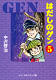 はだしのゲン(5) (中公文庫コミック版)