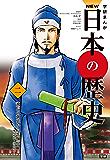 NEW日本の歴史2 飛鳥の朝廷から平城京へ