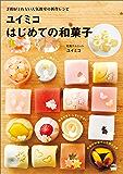 ユイミコはじめての和菓子 (講談社のお料理BOOK)