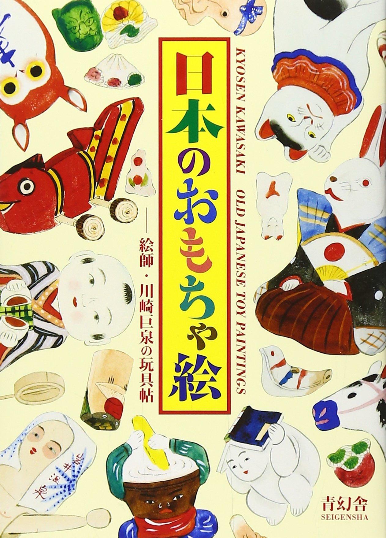 Kyosen Kawasaki  Old Japanese Toy Paintings