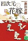四次元の花嫁 (実業之日本社文庫)