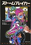 ストームブレイカー (女王陛下の少年スパイ! アレックスシリーズ) (集英社文庫)