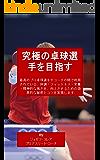 究極の卓球選手を目指す: 最高のプロ卓球選手やコーチの間で利用されている、体調・フィットネス・栄養・精神的な強さを、向上させるための効果的な秘密とコツを実現します (Japanese Edition)