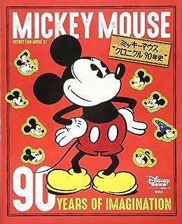 ミッキーマウス90周年記念イラスト集 Gift 講談社 本 通販 Amazon