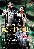 リヒャルト・ワーグナー 楽劇「ラインの黄金」 [DVD]