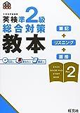 英検準2級総合対策教本 (旺文社英検書)