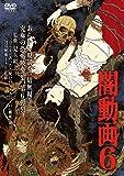 闇動画6 [DVD]