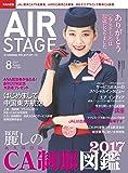 AIR STAGE (エア ステージ) 2017年8月号