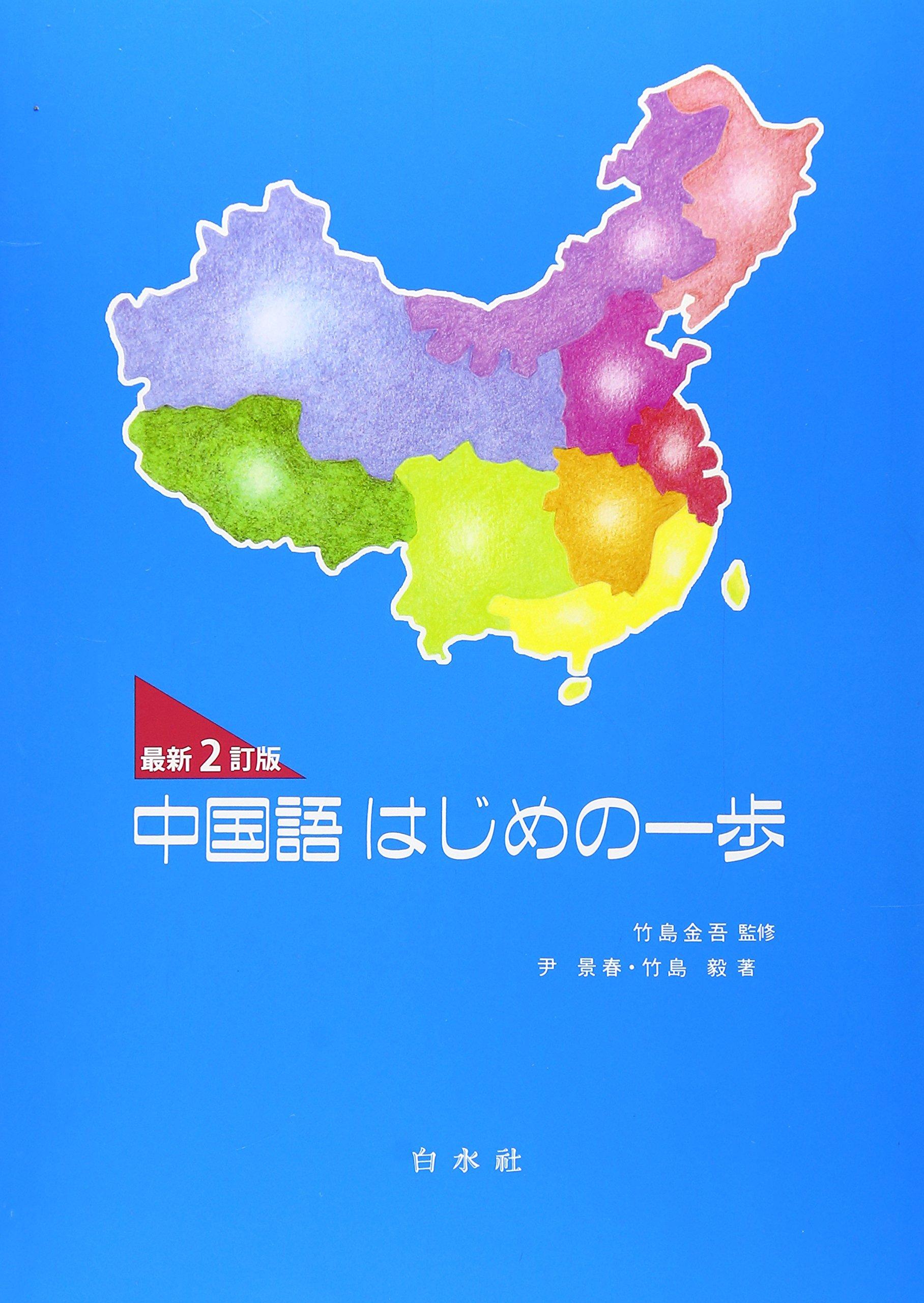 語 はじめ の 一歩 中国