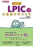1週間でLPICの基礎が学べる本 第3版 (1週間シリーズ)