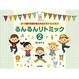 2〜5歳の笑顔があふれるピアノ・レッスン るんるんリトミック(2) (2~5歳の笑顔があふれるピアノ・レッスン)