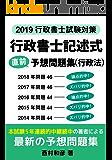 2019行政書士記述式直前予想問題集(行政法)