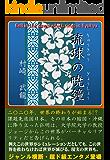 琉球の暁鐘