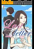 Last letter ~ラスト・レター~ (マカロン文庫)