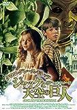 クロエ・グレース・モレッツ ジャックと天空の巨人 HDマスター版 [DVD]