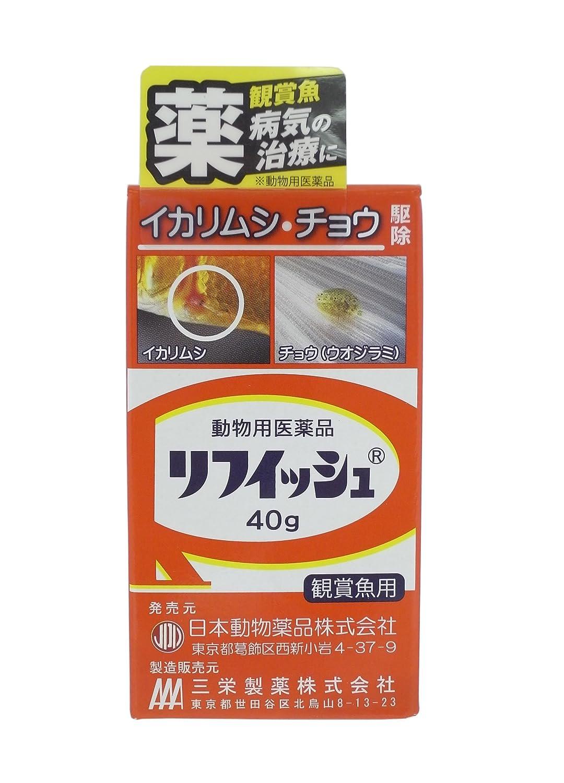 ニチドウ リフィッシュ 観賞魚用寄生虫駆除薬 40g