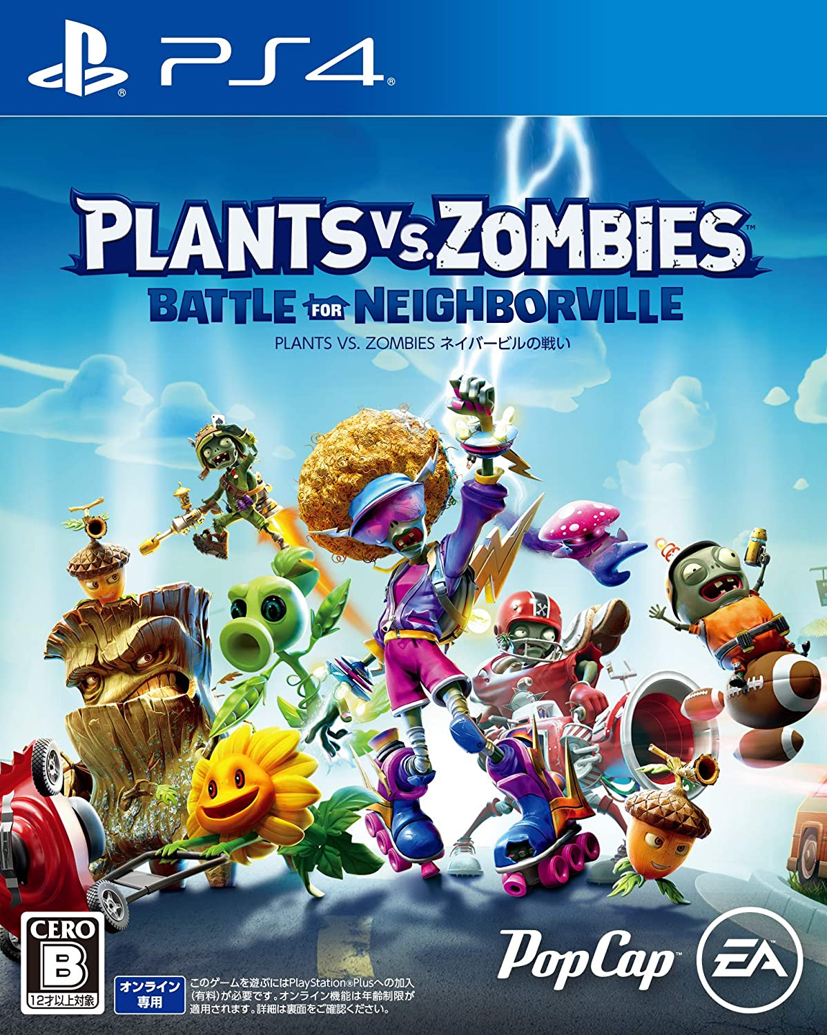 EA PLANTS VS ZOMBIES BATTLE FOR NEIGHBORVILLE FOR SONY PS4 REGION FREE JAPANESE VERSION: Amazon.es: Juguetes y juegos