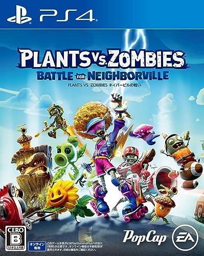 Plants vs. Zombies ネイバービルの戦い