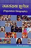 Jansankhya Bhugol: Population Geography (Hindi)