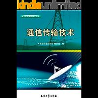 通信传输技术