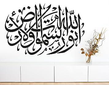Islamische Wandtattoo Koran Allah Ist Das Licht Der Himmel