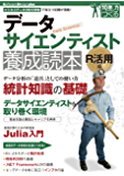 データサイエンティスト養成読本 R活用編 Software Design plus