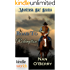 Montana Sky: Road to Redemption (Kindle Worlds Novella)