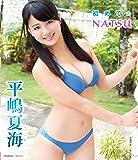 平嶋夏海 初めてのNATSU [Blu-ray]