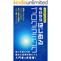 Programming to start from today: Get the basic and application you need to know (Japanese Edition)