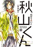 秋山くん【新装版】1 (MARBLE COMICS)