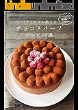 パティシエが教える チョコレートスイーツ10選 (甘男とチョ娘)