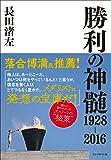 勝利の神髄 1928-2016