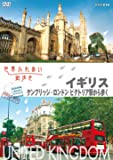 世界ふれあい街歩き イギリス ケンブリッジ/ロンドンビクトリア駅から歩く [DVD]