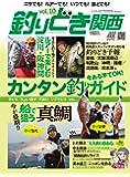 釣りどき関西(10) 2019年 6月号 [雑誌]: ルアーマガジンソルト増刊