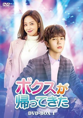 [DVD]ボクスが帰ってきた DVD-BOX1