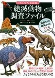 絶滅動物 調査ファイル (「もしも?」の図鑑)