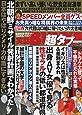 実話BUNKA超タブー vol.25