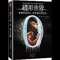 碟形世界·零魔法巫师3:所有魔法的源头(读客熊猫君出品,命运爱下棋是它的事,做不做棋子是我的事。)