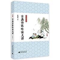 古典诗歌吟诵九讲(附光盘)