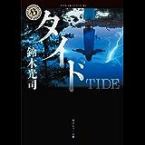 イヤホン結晶炭素エッジ 下 (角川ホラー文庫)