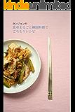 ヨンジョンの食卓丸ごと韓国料理でごちそうレシピ